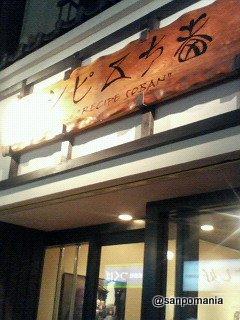 2007/11/10 レシピ五十番 外観