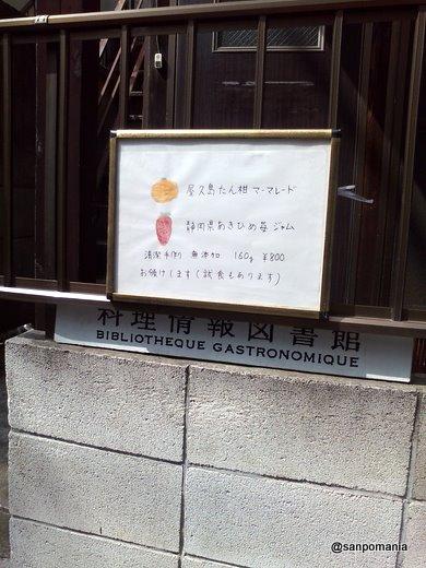 2008/03/16:料理情報図書館:外観:2378