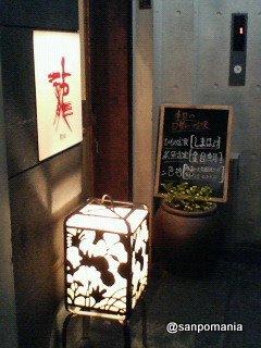 2007/04/12 酒斗肴 龍 外観