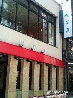 2006/09/21:廣東名菜 龍公亭:外観:1786