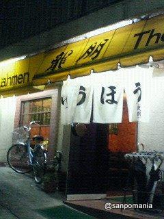 2006/09/30 りゅうほう 外観