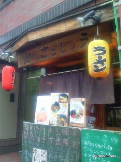 2009/08/08:麺や さごじょう:外観:4153