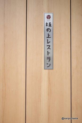 2012/02/26:坂の上レストラン:外観:5494