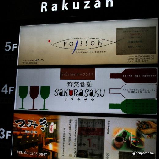 2010/08/01:野菜食堂 サクラサク:外観:5050