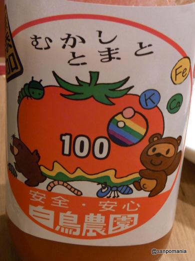2010/07/28:野菜食堂 サクラサク:ディナー:5050