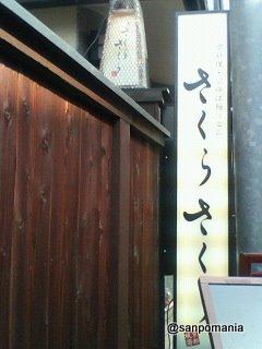 2006/03/28:さくらさくら:外観:1825