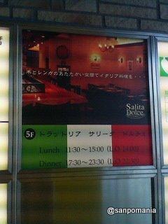 2007/08/04 トラットリア サリータ・ドルチェ 外観
