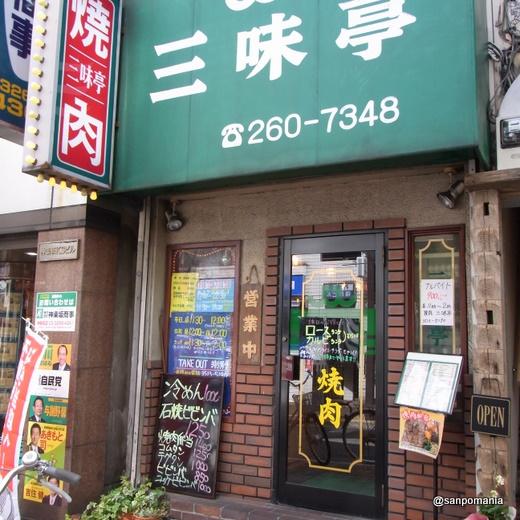 2010/03/21:焼肉ハウス 三味亭:外観:4980