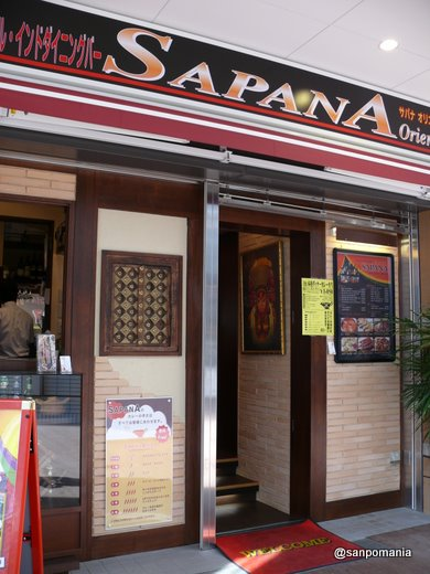 2009/05/10:サパナ オリエンタル:外観:3727