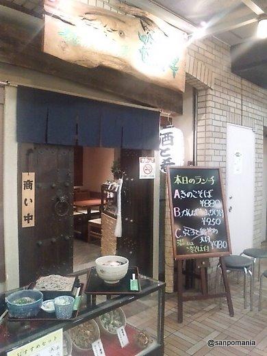 2008/09/19:そば酒房 笹陣:外観:3300