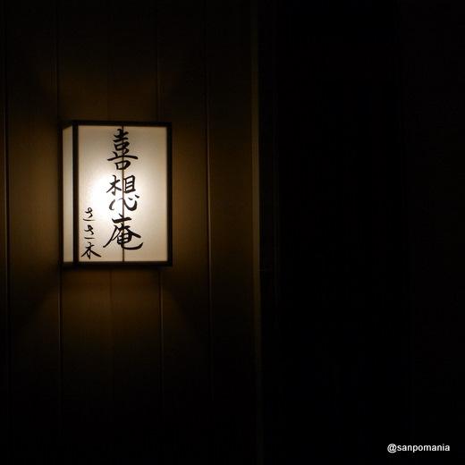2010/11/24 喜想庵 ささ木 外観