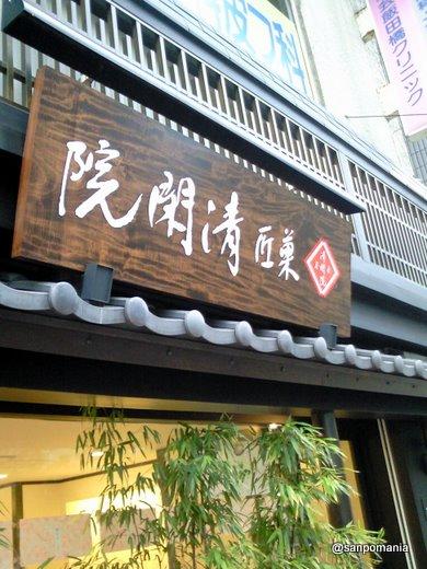 2009/02/28:京都菓匠清閑院::3943