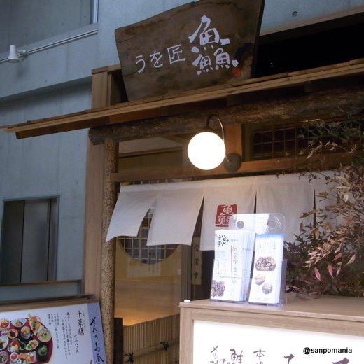 2011/12/02:うを匠 せん 神楽坂店:外観:5455
