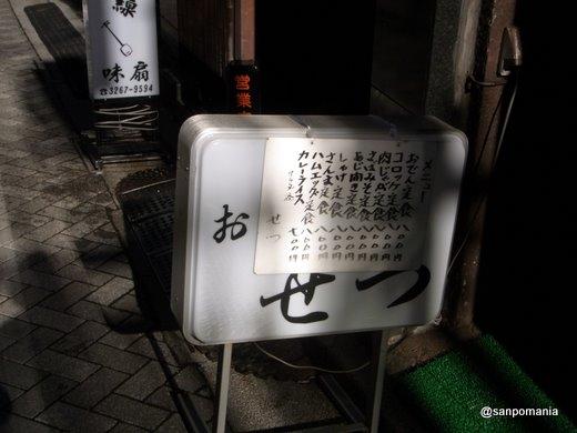 2012/01/25:おでん せつ:外観:5496