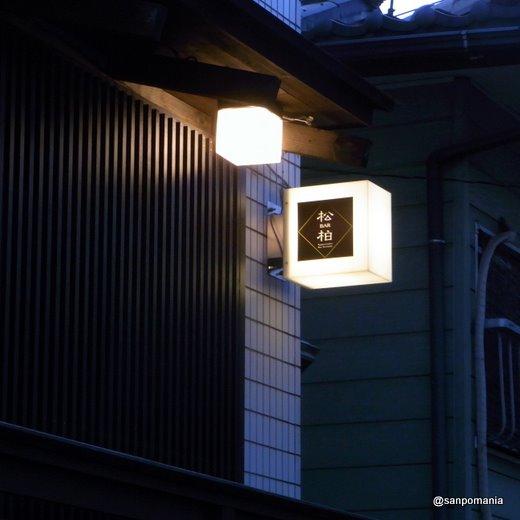 2011/06/30 松柏 外観