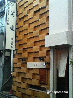 2006/10/15 笑楽 外観