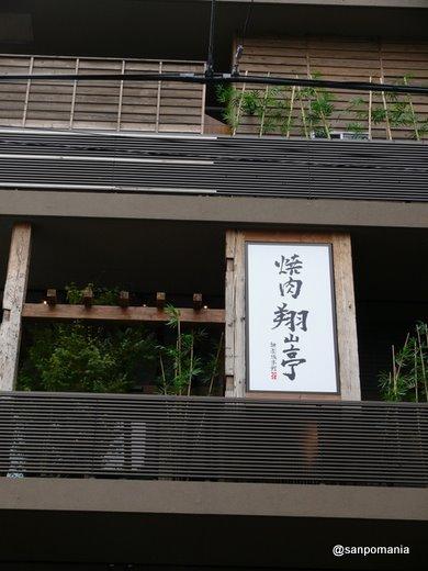 2008/09/23 和牛一頭焼肉 手打冷麺 翔山亭 外観