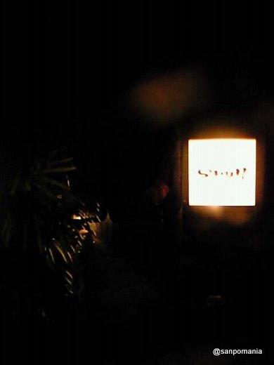 2009/02/07 神楽坂シュン 分家 外観