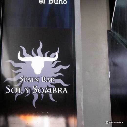 2010/01/30:スペインバル ソルイソンブラ:外観:4819