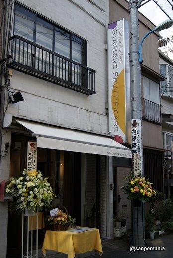 2011/10/09:スタジオーネ フルッティフィカーレ:外観:5422
