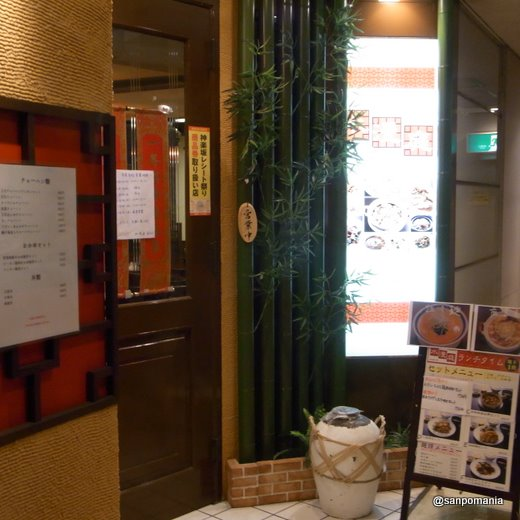 2011/12/30:水漫庭:外観:5491