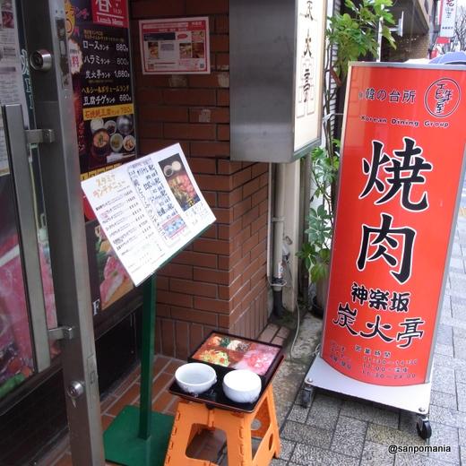 2010/03/07 焼肉 炭火亭 外観