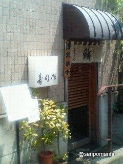2007/07/28 寿司作 外観