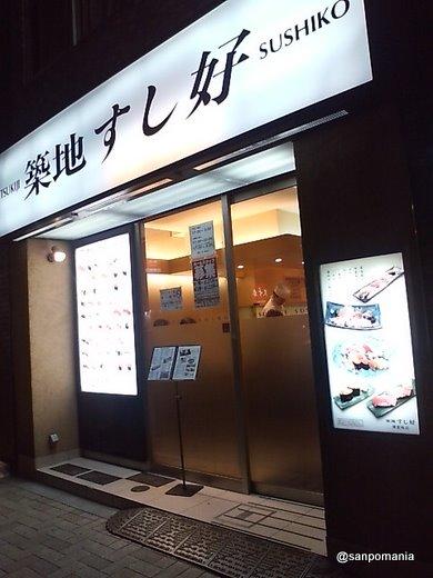 2008/10/13 築地 すし好 外観