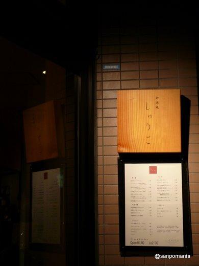 2008/09/20:神楽坂 しゅうご:外観:3292