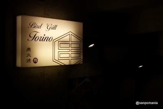 2012/03/10:バードグリル トリノ:外観:5513