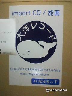 2005/06/26:大洋レコード:外観:1891