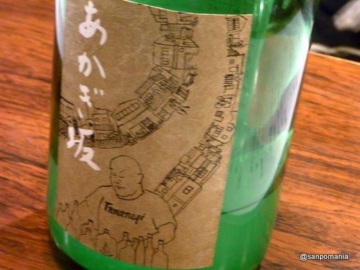 2010/10/29:酒たまねぎや:バー:5128