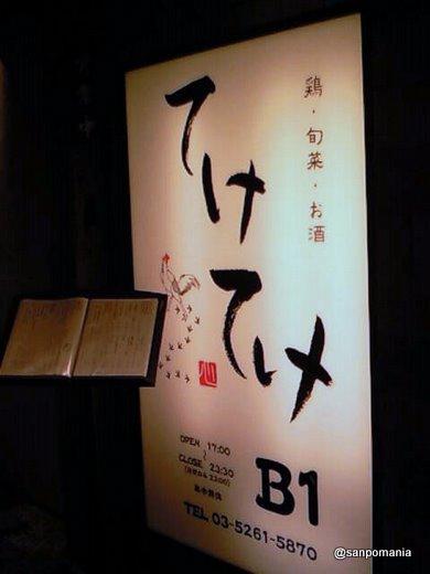 2009/02/19 鶏・旬菜・お酒 てけてけ 外観