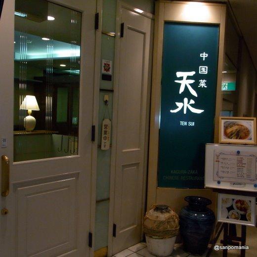2009/09/04:中国菜 天水:外観:4029