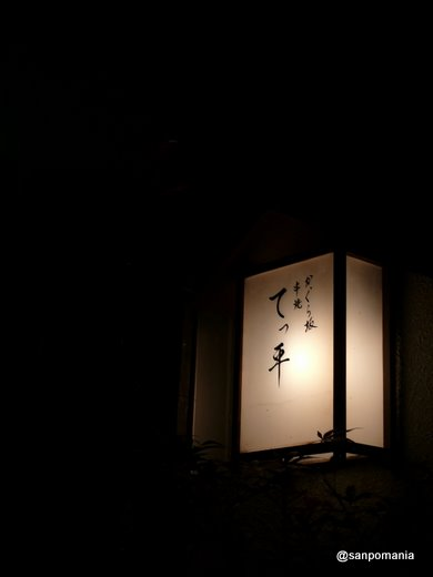 2008/09/20:串焼てっ平:外観:5049
