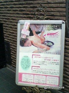 2007/09/24 ティアレ 外観