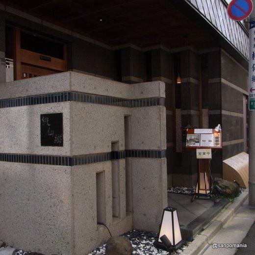 2009/10/12:桃仙郷:外観:4160
