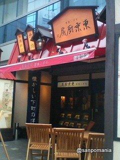 2006/08/27:モダン食堂 東京厨房::3393