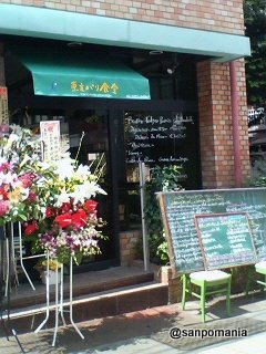 2006/09/16:東京パリ食堂::3397