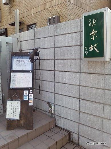 2008/04/29:神楽坂 友野::2788