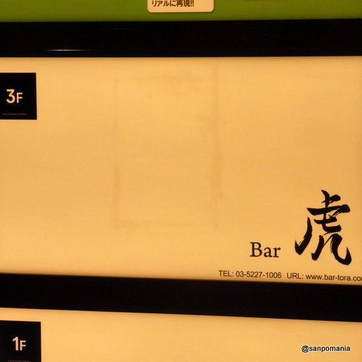 2011/06/21 bar虎 外観
