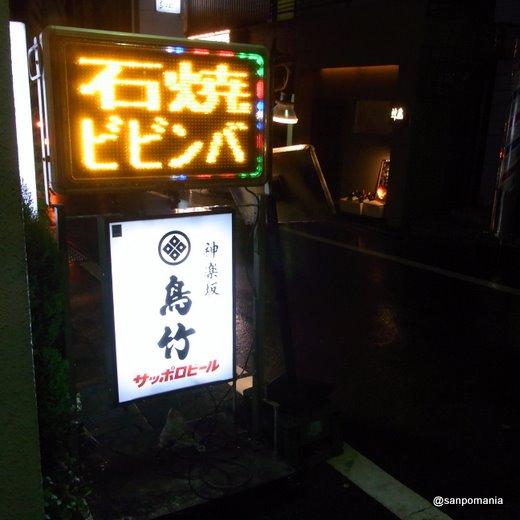 2011/03/01 鳥竹 外観