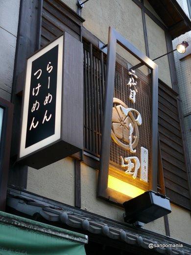 2009/01/18:めん徳 二代目 つじ田::3471