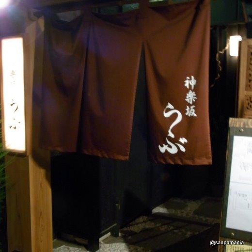 2009/09/19:肴菜 神楽坂 うぶ(右舞):外観:4030