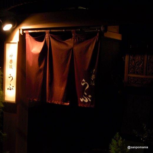2010/05/22:肴菜 神楽坂 うぶ(右舞):外観:4030