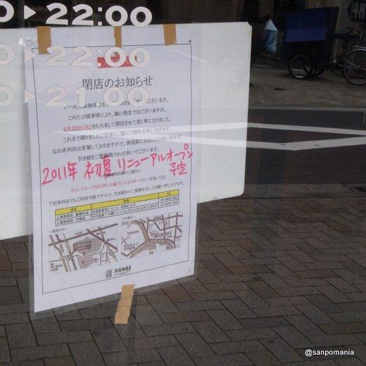 2010/03/04:上島珈琲店::1835