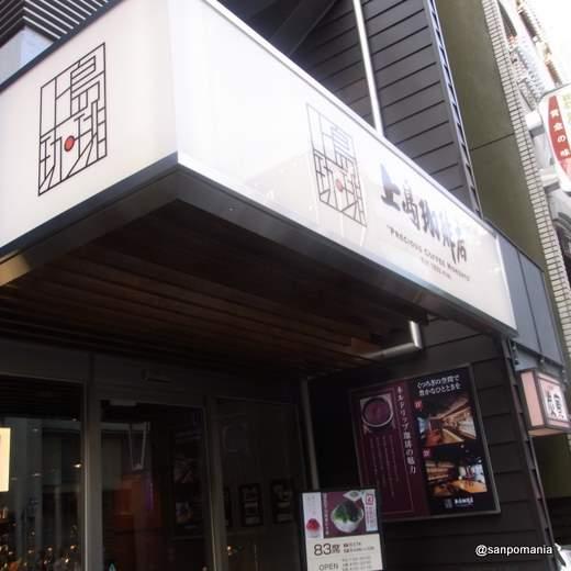 2011/08/13:上島珈琲店::1835