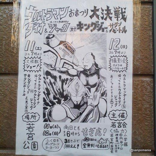 2010/09/04:若宮八幡神社::1989