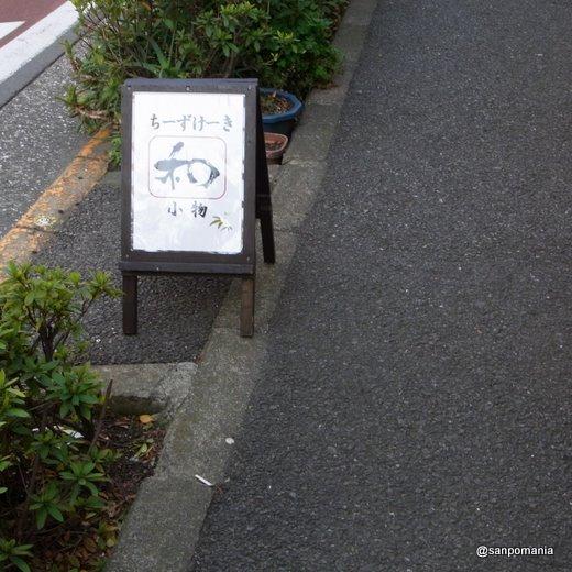 2011/03/13:和遊:外観:1703