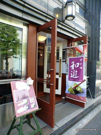 2007/09/22:和遊:外観:1703
